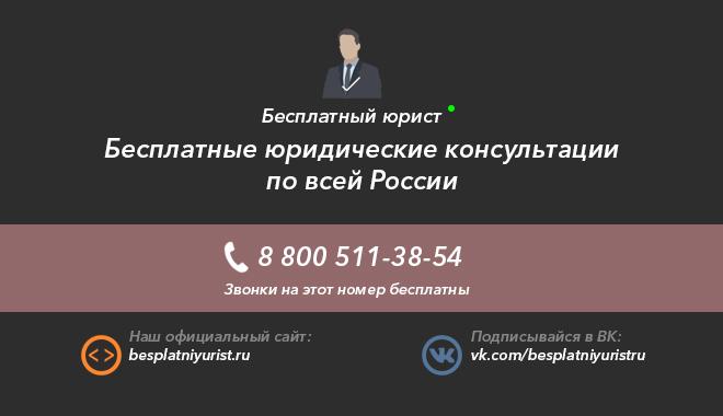 Бесплатные консультации юриста по телефону иркутск