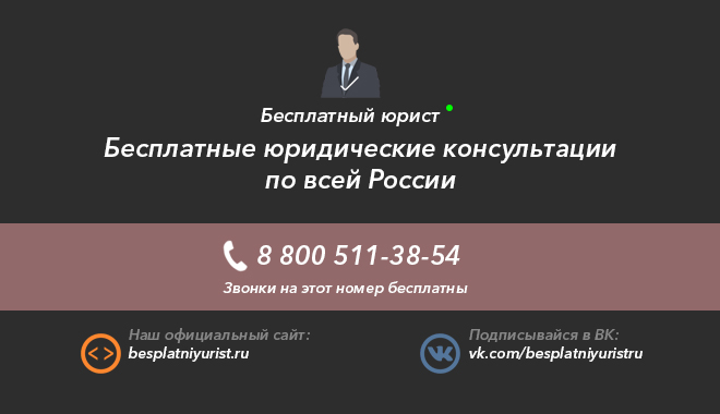 бесплатный юрист онлайн
