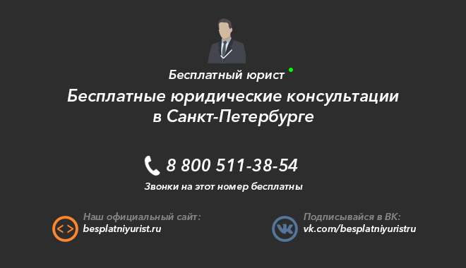 бесплатные юридические консультации спб для пенсионеров