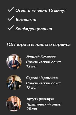 бесплатный юрист россии