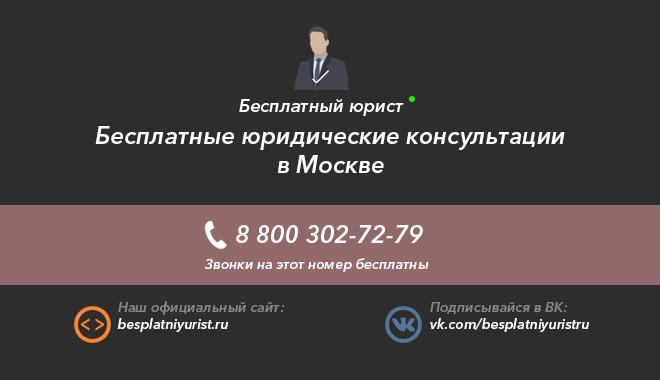 бесплатный юрист в москве